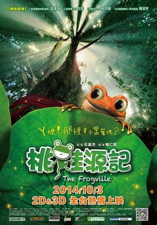 台湾立体动画电影《桃蛙源记》10月3日上映