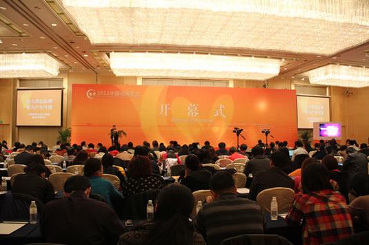2012中国动画年会开幕式隆重举行