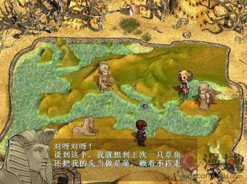 《轩辕剑》网游版世界地图公布